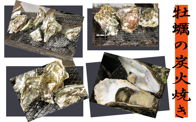 牡蠣の炭火焼き画像