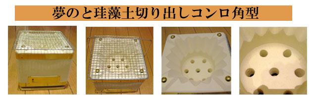 珪藻土コンロ角型の4つの画像