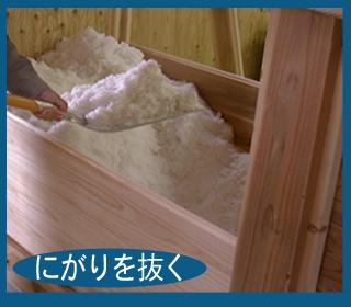 流下式塩作りの工程5