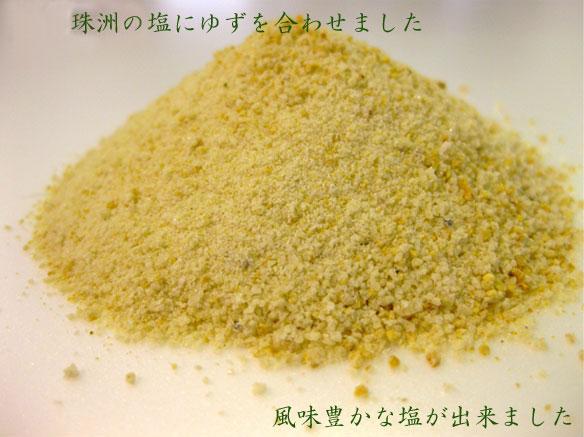 珠洲の塩に柚子を合わせた風味豊かな塩